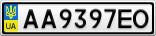 Номерной знак - AA9397EO