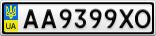 Номерной знак - AA9399XO