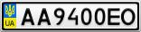 Номерной знак - AA9400EO