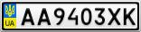 Номерной знак - AA9403XK