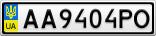 Номерной знак - AA9404PO