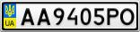 Номерной знак - AA9405PO