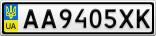 Номерной знак - AA9405XK