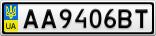Номерной знак - AA9406BT