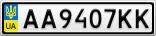 Номерной знак - AA9407KK