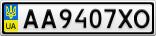 Номерной знак - AA9407XO
