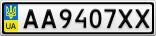 Номерной знак - AA9407XX
