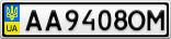 Номерной знак - AA9408OM