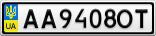 Номерной знак - AA9408OT