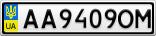 Номерной знак - AA9409OM