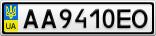 Номерной знак - AA9410EO