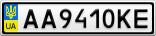 Номерной знак - AA9410KE