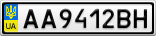 Номерной знак - AA9412BH