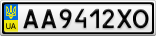 Номерной знак - AA9412XO