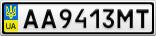 Номерной знак - AA9413MT