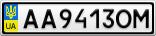 Номерной знак - AA9413OM