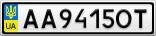 Номерной знак - AA9415OT