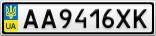 Номерной знак - AA9416XK