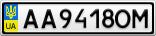 Номерной знак - AA9418OM