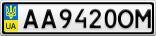 Номерной знак - AA9420OM
