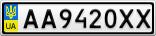 Номерной знак - AA9420XX