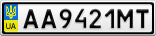 Номерной знак - AA9421MT
