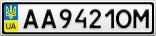 Номерной знак - AA9421OM