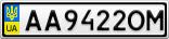 Номерной знак - AA9422OM