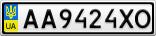 Номерной знак - AA9424XO