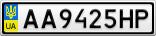 Номерной знак - AA9425HP