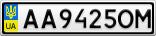 Номерной знак - AA9425OM