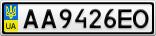 Номерной знак - AA9426EO