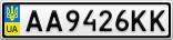 Номерной знак - AA9426KK