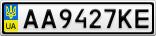Номерной знак - AA9427KE