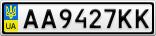 Номерной знак - AA9427KK