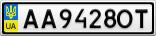 Номерной знак - AA9428OT