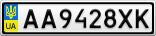 Номерной знак - AA9428XK