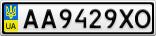 Номерной знак - AA9429XO