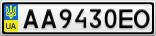 Номерной знак - AA9430EO