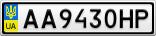 Номерной знак - AA9430HP