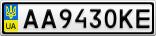 Номерной знак - AA9430KE