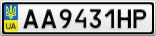 Номерной знак - AA9431HP