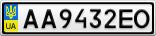 Номерной знак - AA9432EO