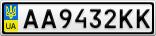 Номерной знак - AA9432KK