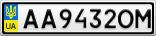 Номерной знак - AA9432OM