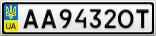 Номерной знак - AA9432OT