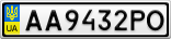 Номерной знак - AA9432PO