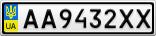 Номерной знак - AA9432XX