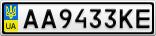 Номерной знак - AA9433KE