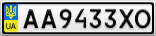 Номерной знак - AA9433XO